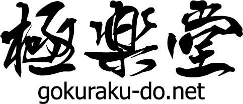 極楽堂.net ロゴマーク