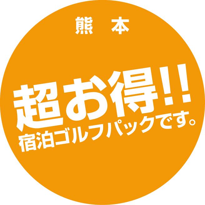 "<p style=""font-size: 10px; margin: 0px; font-family: 'Hiragino Mincho ProN'; color: rgb(255, 102, 102);""><b style=""font-size: 13.3333330154419px; font-family: Verdana, Ariel, Helvetica, メイリオ, Meiryo, 'MS Pゴシック', sans-serif;""><font size=""2"" color=""#339999"">平日限定!!(平日プレー+平日ご宿泊)</font></b></p><p style=""font-size: 10px; margin: 0px; font-family: 'Hiragino Mincho ProN'; color: rgb(255, 102, 102);""><b><br></b></p><p style=""font-size: 10px; margin: 0px; font-family: 'Hiragino Mincho ProN'; color: rgb(255, 102, 102);""><b>※カート込・利用税等付帯費別</b></p><p style=""font-size: 10px; margin: 0px; font-family: 'Hiragino Mincho ProN'; color: rgb(255, 102, 102);""><b style=""color: rgb(102, 102, 102);"">セルフ1プレー・シングル又はツイン素泊りのお一人様分の料金。</b></p><p style=""font-size: 10px; margin: 0px; font-family: 'Hiragino Mincho ProN'; color: rgb(255, 102, 102);""><b style=""color: rgb(102, 102, 102); line-height: 14px; background-color: rgb(255, 255, 255);"">2~3名様でのラウンドの場合は、ゴルフ場にて別途割増料金がかかる場合が御座います。</b><br></p><hr>"