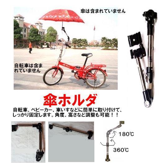 中国より国際便 お届け目安14日ー21日 送料無料  ・傘を差したまま、両手で運転が出来ます。 ・雨の日でも快適に外出しちゃう!  ●特徴 ・自転車などのハンドルに簡単に取り付けて、しっかり固定します。 ・他社の製品は角度や高さ調整できません。本品は高さはもちろん、角度は360℃調整可能。