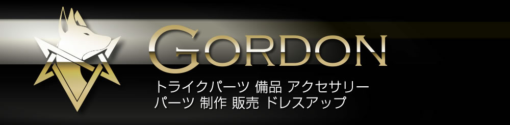 GORDON [ゴードン] トライクパーツ 備品 アクセサリー パーツ 制作 販売 ドレスアップ [GL1800]