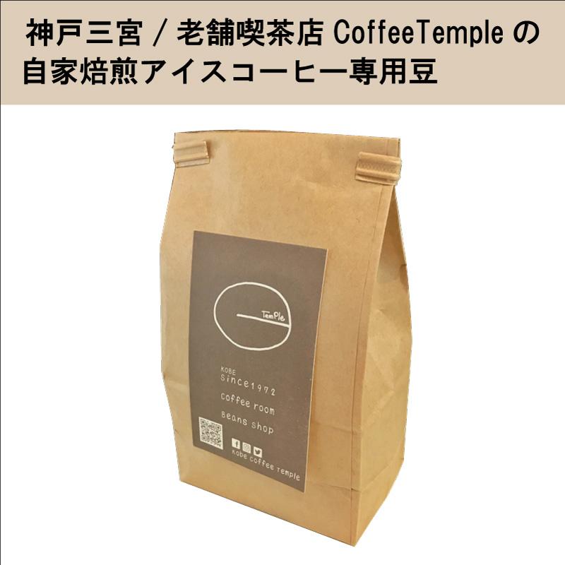 老舗喫茶店のアイスコーヒーをご自宅で。粉タイプです。