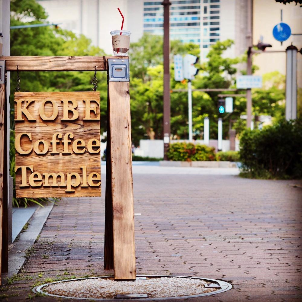 coffee templeは神戸・三宮のルミナリエ会場で有名な東遊園地のすぐ近くにあります。奥に見えるのは神戸市役所です