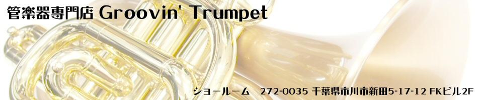 管楽器専門店 Groovin' Trumpet ショッピングカート