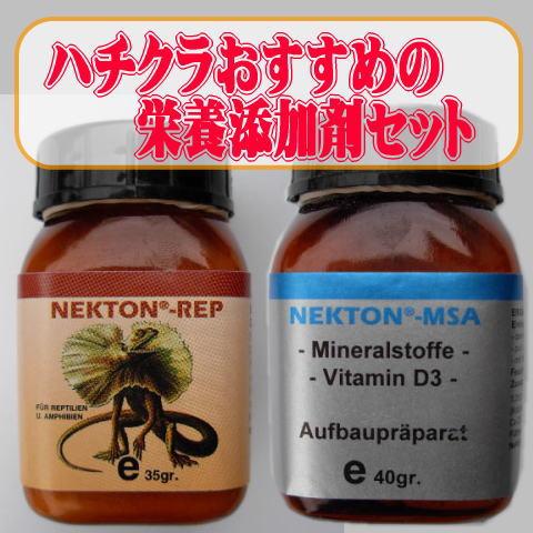 ハチクラおすすめ栄養剤セット MSA+REP 〔ネクトン〕