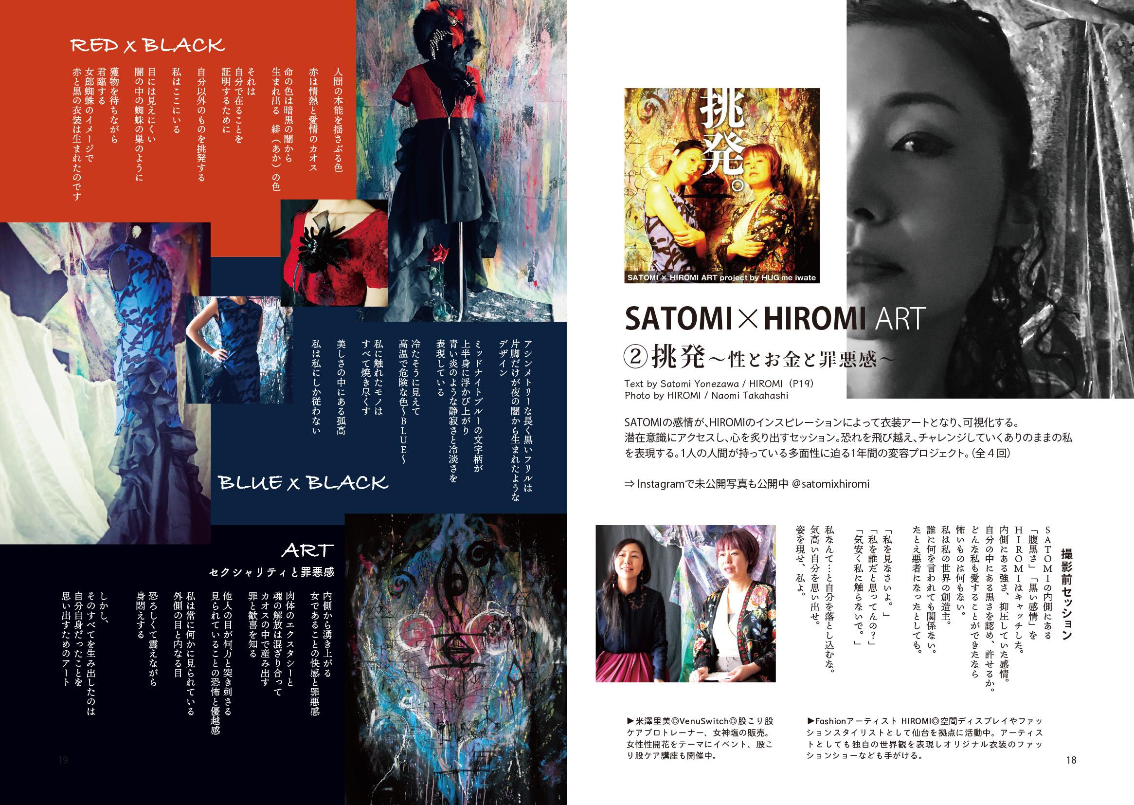 SATOMI x HIROMI ART 今回は「挑発」