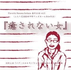 """作・演出/息吹肇<div>出演</div><div><span style=""""color: rgb(51, 51, 51); font-family: &quot;ヒラギノ角ゴ Pro W3&quot;, &quot;Hiragino Kaku Gothic Pro&quot;, メイリオ, Meiryo, Osaka, &quot;MS Pゴシック&quot;, &quot;MS PGothic&quot;, sans-serif; font-size: 15.399999618530273px; background-color: rgb(255, 255, 255);"""">崎本実弥・渡辺京(Xidea)</span></div><div><br></div><div>(「メグミのキモチ」・「さよならは永遠の元カレ」収録)</div>"""