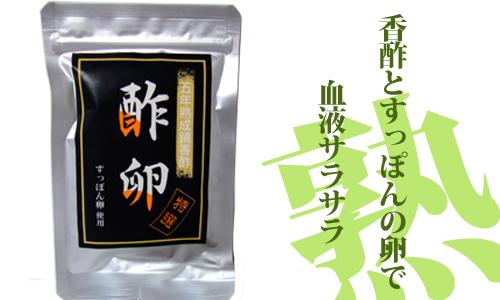 【送料無料】熟成鎮香酢すっぽん酢卵 「定期コース」