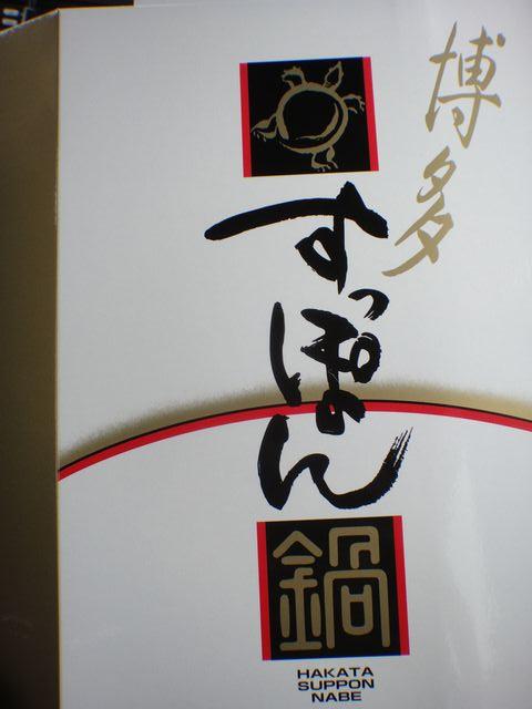 【送料無料】博多すっぽん鍋(4~5人前)