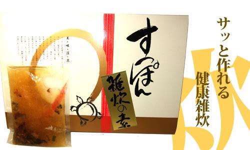 【送料無料】博多すっぽん雑炊の素(8人前)