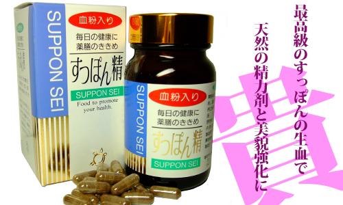 【送料無料】すっぽん血粉(100%)