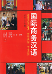 教科書のみ CD、テープ:在庫なし 日本語注釈:なし 北京語言大学出版社