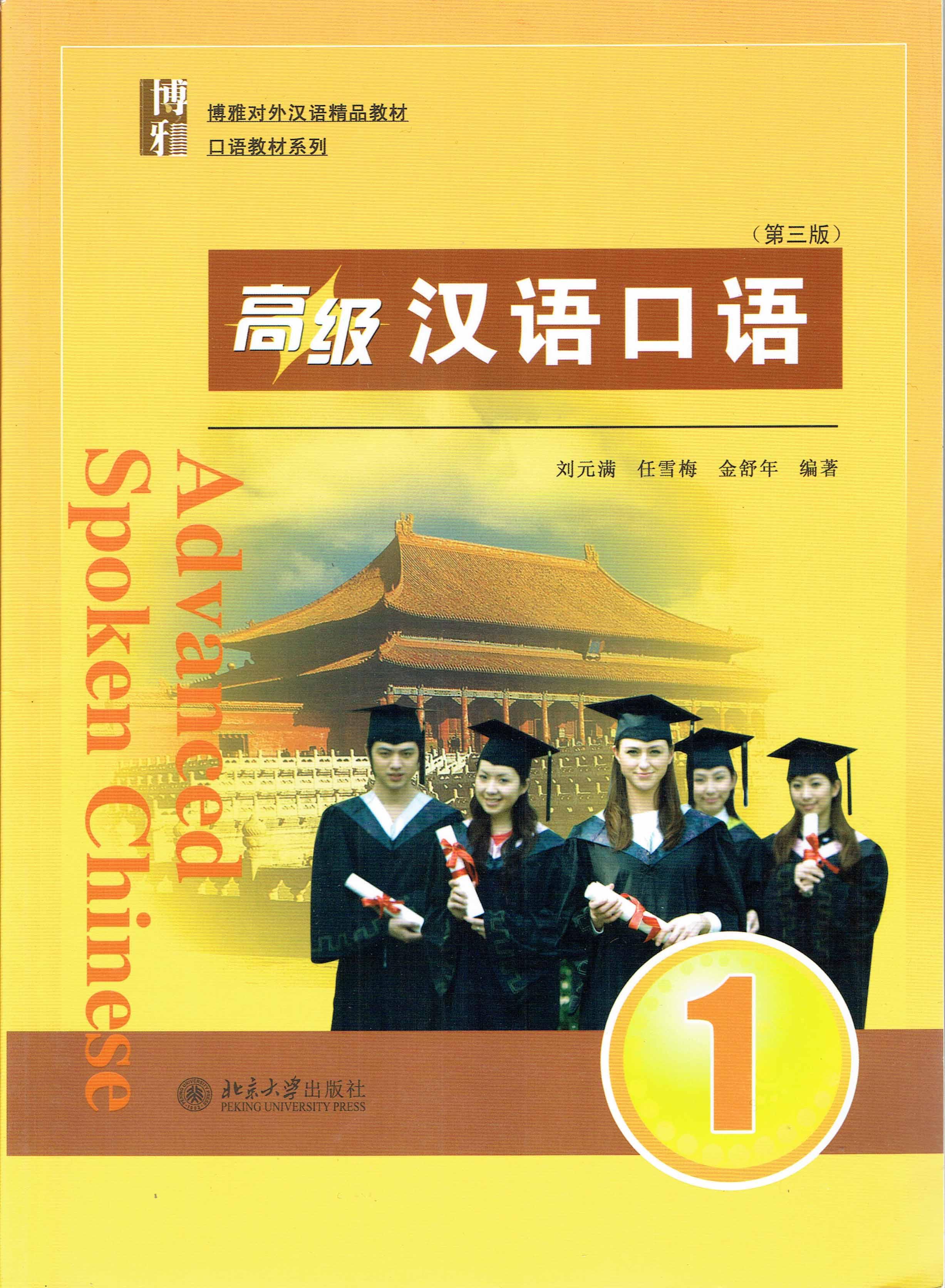 教科書のみ<br>CD、テープ:在庫なし<br>日本語注釈:なし<br>北京大学出版社<br>B5 全12課