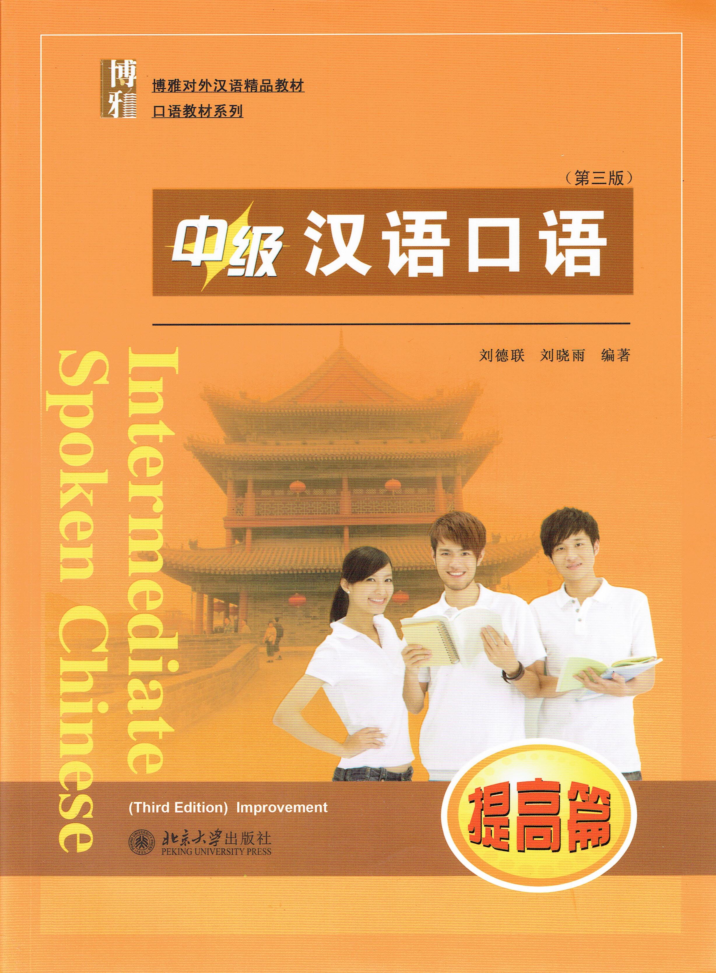 MP3付(CDプレイヤーでは聴けません)<br />日本語注釈:なし<br />北京大学出版社<br />B5 全16課