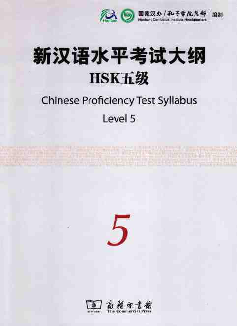 新HSK5級の紹介本<br />サンプル試験1題<br />MP3付
