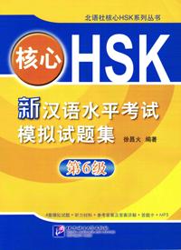 MP3付 新HSK対応模擬試験集 模擬試験4題