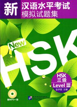 MP3付 新HSK対応模擬試験集 模擬試験10題