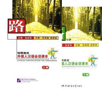 教科書のみの販売 日本語注釈:なし(英語あり) 北京語言大学出版社
