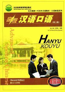 教科書+MP3付 日本語注釈:なし 北京大学出版社
