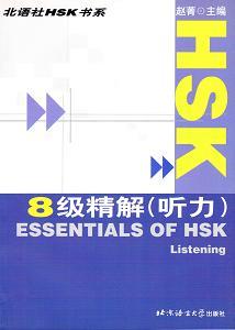 教科書+CD5枚<br />北京語言大学出版社<br />B5 216ページ<br />※表紙に搬送時の傷あり