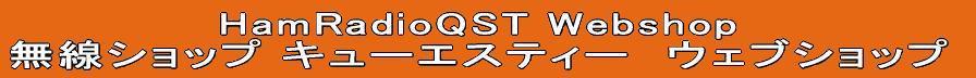 (有)無線ショップ キューエスティー アマチュア無線機・電子部品の通販サイト~HamRadioQST WebShop~