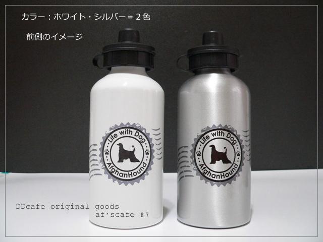 お散歩時のマナーボトルとして<br />飲み水として<br />またはオーナー様ご自身のMYボトルとして<br />飲み口2種類セットなので、用途色々ご使用頂けるウォーターボトルです。