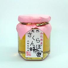天然国産さくらんぼ蜂蜜125g