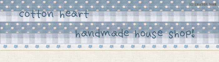 cotton heartのhandmadeなおうち