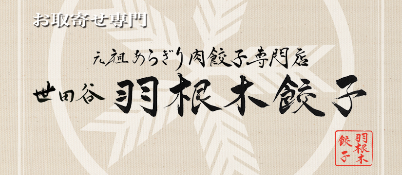 世田谷 羽根木餃子