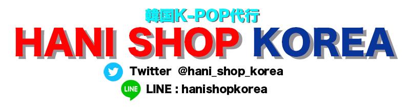HANI SHOP KOREA