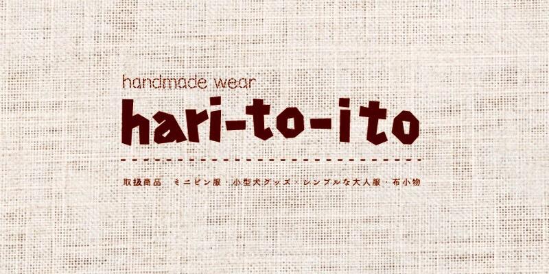 web shop 『hari-to-ito』