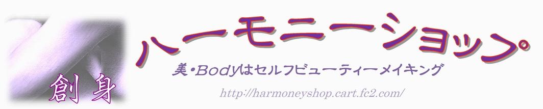 創身 美・Bodyはセルフビューティーメイキング ハーモニーショップ