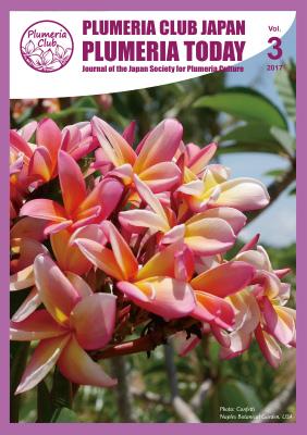 <div>【プルメリア栽培のヒントがいっぱい!】&nbsp;</div><div><br></div><div>・プルメリアに関するタイムリーな情報が満載!&nbsp;</div><div>・印刷物としては日本で唯一のプルメリア関連のニュースレターです&nbsp;</div><div>・全12ページ。フルカラーで多彩な情報をお届けしています&nbsp;</div><div>・国内外のプルメリアにまつわる情報や、季節の栽培情報、連載の咲かせ方講座などをご紹介。&nbsp;</div><div>・本号は - 厳冬期の管理特集号として一番寒さの厳しい2月~3月の栽培管理について解説。永久保存版としてご活用ください &nbsp;&nbsp;</div><div><br></div><div>●ご注意● 商品は郵便でのお届けでポスト投函となりますので日時指定はできません。 &nbsp;&nbsp;</div><div><br></div><div>Plumeria Clubが編集するプルメリア情報誌「Plumeria Today」 は国内や海外のプルメリア情報をお届けする不定期のニュースマガジンです。 &nbsp;</div><div><br></div><div>2017年の最初の出版となる次号では季節の情報として「冬越し終盤の管理」をテーマにお届けします。冬越しにも慣れてきて気を抜きがちな2月~3月上旬は最も寒い時期であり、日も長くなり始めてプルメリアも春の目覚めの準備を始める季節でもあり、この季節の管理が今年の開花に大きく影響すると言っても過言ではありません。 &nbsp;</div><div><br></div><div>国内外のナーセリー紹介や、国内の愛好家の方々からの寄稿、技術情報や品種情報などをお届けいたします。今回も米国プルメリア協会のメンバーや東ヨーロッパからもボリューム満点の寄稿もいただいています。 &nbsp;&nbsp;</div><div><br></div><div>【VOL.3 の特集内容】&nbsp;</div><div>・Plumeria Report Worldwide(プルメリア紀行・バリ編)&nbsp;</div><div>・Plumeria Grower(ナーセリー紹介・新潟編)&nbsp;</div><div>・Plumeria Labo(技術情報紹介)&nbsp;</div><div>・Growing Advise(やまちゃんの咲かせ方講座)&nbsp;</div><div>・Special Report(東欧・スロベニア編)&nbsp;</div><div>・Seasonal Topics from USA(私の温室奮闘記 from アラバマ州)&nbsp;</div><div>・Members' Report (全国のみなさんのプルメリア栽培紹介) &nbsp;</div><div><br></div><div>その他にも多彩なトピックスをお届けいたします。 &nbsp;&nbsp;</div><div><br></div><div>商品仕様&nbsp;</div><div>■大きさ A4サイズ &nbsp;</div><div>■印刷仕様 全12ページ(表紙含む)&nbsp;<br></div>