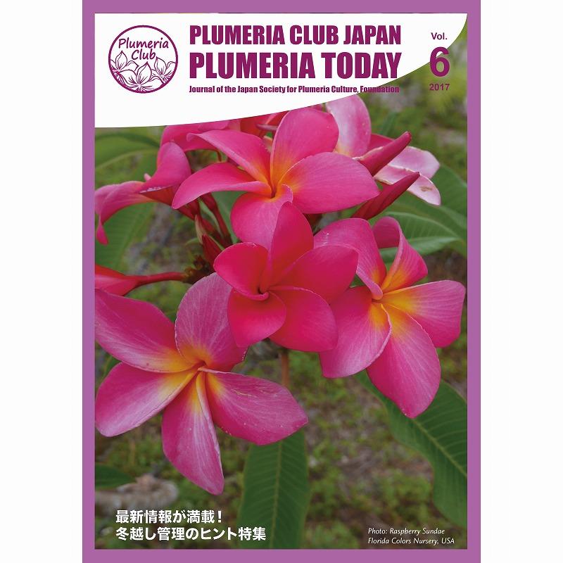 【プルメリア栽培のヒントがいっぱい!】&nbsp;<div><br></div><div>・プルメリアに関するタイムリーな情報が満載!&nbsp;</div><div>・印刷物としては日本で唯一のプルメリア関連のニュースレターです&nbsp;</div><div>・全12ページ。フルカラーで多彩な情報をお届けしています&nbsp;</div><div>・国内外のプルメリアにまつわる情報や、季節の栽培情報、連載の咲かせ方講座などをご紹介。&nbsp;</div><div>・本号は冬の管理のヒント特集号として一番失敗しやすい冬の栽培管理について解説。永久保存版としてご活用ください &nbsp;&nbsp;</div><div><br></div><div>●ご注意● 商品は郵便でのお届けでポスト投函となりますので日時指定はできません。 &nbsp;&nbsp;</div><div><br></div><div>Plumeria Clubが編集するプルメリア情報誌「Plumeria Today」 は国内や海外のプルメリア情報をお届けする不定期のニュースマガジンです。 &nbsp;秋号となるVOL.6は全12ページ、フルカラー(表紙含む)にて発行されています。&nbsp;</div><div><br></div><div>プルメリア栽培の初心者の方も熟練者の方も一番失敗しやすい季節であることから、成長期中盤~後期となる11月末の初冬~年が明けての冬本番における管理についてフォーカスした栽培のポイントについて特集しています。&nbsp;</div><div><br></div><div>&nbsp;連載コーナーの「やまちゃんの咲かせ方講座」では来年咲かせるための鉢サイズのマネージメントについて詳しく解説されています。&nbsp;</div><div><br></div><div>Plumeria LaboやGrowing Adviseのコーナーでは、本誌発となる冬の管理方法や注意点、そして裏技にフォーカスした構成となっております。 &nbsp;</div><div><br></div><div>初心者の方にも上級者の方にもぜひご一読いただきたい内容が盛りだくさんな誌面となっておりますので、ぜひご一読ください。 その他、なかなか入手できない海外情報や品種情報、メンバー活動報告など盛り沢山の内容でお届けいたします。</div><div><br></div><div>【VOL.6 の特集内容】&nbsp;</div><div>・Plumeria Report Worldwide(台湾編) &nbsp;&nbsp;</div><div>・Member's Activities(メンバーの活動紹介) &nbsp;</div><div>・Plumeria Labo(技術情報紹介) &nbsp;&nbsp;</div><div>・Growing Advise(やまちゃんの咲かせ方口座) &nbsp;&nbsp;</div><div>・Seasonal Topics(季節の情報 - 冬の管理特集) &nbsp;&nbsp;</div><div>・Event Report (全国でのイベントレポート) &nbsp;</div><div>・Member's Report (米国からの寄稿) &nbsp;</div><div>・Special Report(マレーシア編)&nbsp;</div><div><br></div><div>その他にも多彩なトピックスをお届けいたします。 発送はゆうパケットもしくは定形外郵便となります。 &nbsp;</div><div><br></div><div>商品仕様&nbsp;</div><div>■大きさ A4サイズ &nbsp;</div><div>■印刷仕様 全12ページ(表紙含む)<br></div>