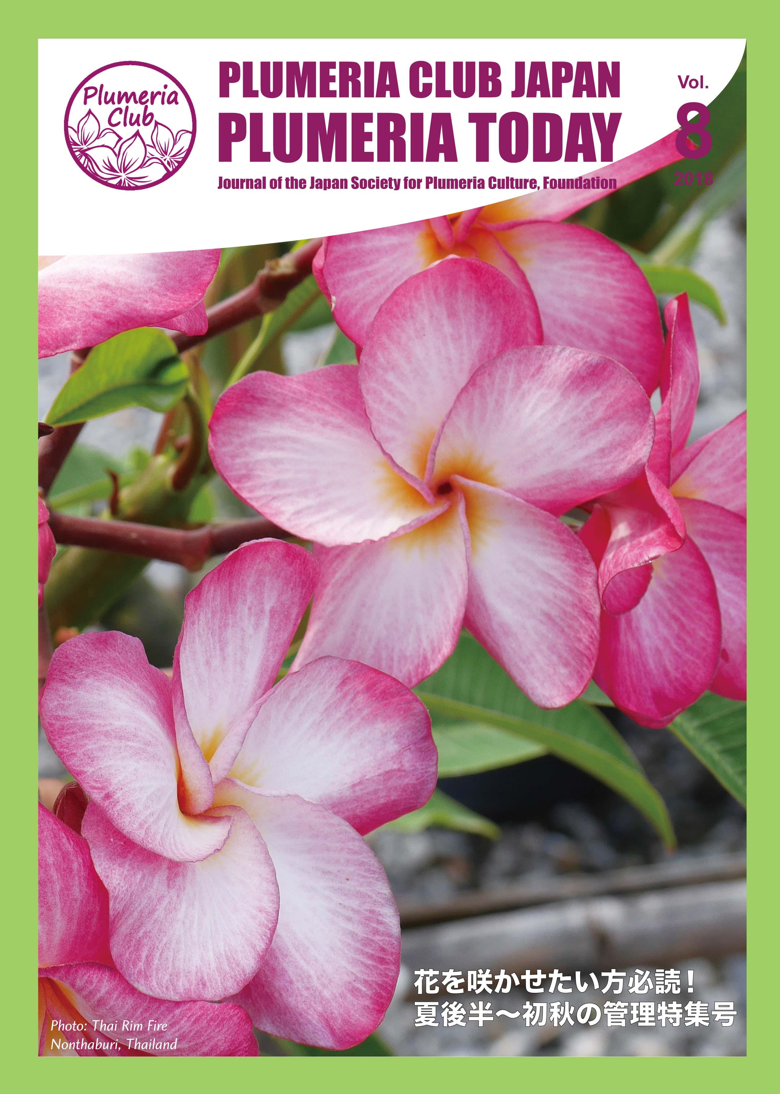 """<div><br></div><div>Plumeria Clubが編集するプルメリア情報誌「Plumeria Today」 は国内や海外のプルメリア情報をお届けする不定期のニュースマガジンです。</div><br>本年2回目の発行となるVOL.8は全12ページ、フルカラー(表紙含む)にてお届けします。<br><br>昨年とは夏号の発行時期をずらして昨年は取り上げられなかった夏の終盤からの咲かせるための管理の豆知識や最新情報をお届けします。<br><br><font color=""""#ff0000"""">やまちゃんの咲かせ方講座は今回から「やまちゃんの技あり栽培技術」紹介コーナーにリニューアルされます。長年の経験に基づいてやまちゃんが独自に生み出した栽培テクニックが紹介されると思いますのでお楽しみに!</font><br><br>なかなか見られない海外のプルメリア農園の紹介や、現地からのレポートも掲載予定ですのでお楽しみに!<br><br>その他、国内外のプルメリア紹介など盛り沢山の内容でお届けいたします。<br><br>【VOL.8 の特集内容】<br>①Plumeria Report Worldwide(海外レポート)<br>②Special Report(プルメリア情報)<br>③Plumeria Labo(技術情報紹介)<br>④Growing Advise(やまちゃんの技術紹介コーナー)<br>⑤Seasonal Topics(季節の情報 - 晩夏〜初秋の管理特集)<br>⑥Members' Report (全国のみなさんの活動紹介)<br><br>その他にも多彩なトピックスをお届けいたします。<br><br><br>【お届けに際してのご注意】<br>商品はゆうパケットもしくは定形外郵便(ご注文数量に応じていずれかをこちらで選択させていただきます)にてお届けいたします。<br><br>いずれもポストへの投函となり到着日時指定はできませんのでご了承下さい。<br><br>【お届け予定時期】<br>8月下旬より発送開始予定です。<br>"""