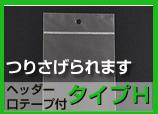 OPPタイプCH6-22(透明)OPP#30x60x(220+30)+30テープ