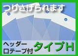OPPタイプH色紙用袋(白)OPP#30x250x(300+30)+30テープ