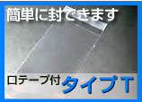 OPPタイプT-DVD(横型)袋OPP#30x207x150+40テープ