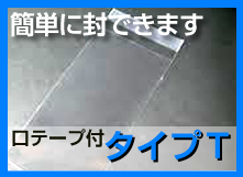 OPPタイプT7-18袋 OPP#30x70x180+30テープ