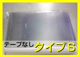 OPPタイプSカードクリア袋 0.05× 95x58+3