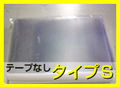OPPタイプS35-50袋 OPP#30x350x500