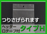 OPPタイプH11-17袋(透明)OPP#30x10x(170+30)+30テープ