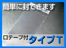 OPPタイプT-ハガキ袋 OPP#30x105x155+40テープ