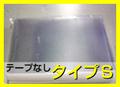OPPタイプS38-60袋  OPP#30x380x600