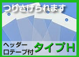 OPPタイプH6-22袋(白) OPP#30x60x(220+30)+30テープ