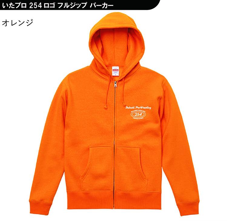 いたプロ254オレンジ