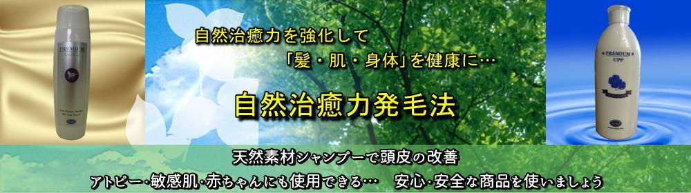 発毛成功.net  発毛ドック石岡店