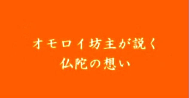 """<div><font size=""""4"""">楽になる生き方3「オモロイ坊主が説く仏陀の想い」</font></div><div><font size=""""4"""">ダウンロードヴァージョン<br><br>~なぜ、和尚はヴィパッサナー瞑想をお勧めするのか?~ <br><br>  今回は和尚が「仏陀」とは?その思想とは?という事を分りやすく説いていらっしゃいます。<br><br>mp4ファイル 1.45GB<br>(PC、スマホ、スマートTV等対応)<br></font></div><div><font size=""""4""""><br></font></div><div><font size=""""4"""">ご入金確認後すぐに<br>ダウンロードURLをお送りいたします。<br><br>なぜ和尚はヴィパッサナー瞑想をお勧めするのか?<br><br>  その根本理由が今明かされます! 写真をクリックすると詳細が表示されます。<br><br></font></div><font size=""""4""""></font><div><font size=""""4"""">ご購入いただいた方の感想<br>A・Zさん30代男性<br>仏教国であるスリランカの感動的なお話を伺うことが出来ました。<br>とてもよいDVDだと思います。<br></font></div>"""