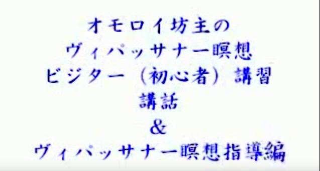 "<div><font size=""4"">オモロイ坊主こと藤川 チンナワンソ 清弘和尚の<br>楽になる生き方2~ビジター(初心者)<br>ヴィパッサナー瞑想指導&講話編<br>ダウンロードヴァージョン<br></font><br><font size=""4""><a name=""pagetop""><font size=""4"">mp4ファイル 約1GB<br>(PC、スマホ、スマートTV等対応)<br></font></a></font></div><div><font size=""4""><a name=""pagetop""><font size=""4""><br></font></a></font></div><div><font size=""4""><a name=""pagetop""><font size=""4"">ご入金確認後すぐに<br>ダウンロードURLをお送りいたします。<br><br></font></a>収録内容<br>ヴィパッサナー瞑想について<br><br>真実を見るとは?<br><br>本当に「今」を生きているのか?<br><br>知識と知恵とは?<br><br>真実とは?<br><br>認識(サティ)とは?<br><br></font></div><div><font size=""4"">流れていく自分を観察 する<br><br>悩み苦しみとは?<br><br>心は退屈が大嫌い?<br><br>怒りとは?<br><br>出家するとは?~<br> この苦しみの世に2度と<br> 産まれ変わりたくない!?~<br><br>心の修行を積み重ねて人は変わる<br><br>過去のデーターで我々は物事を判断している<br><br>ヴィパッサナー瞑想のやり方<br><br>諸行無常とは?<br><br>ヴィパッサナー瞑想をすると<br>記憶力が良くなります<br><br>Q&amp;A<br><br>瞑想しましょう<br><br>妄想ばっかりでしたやろ?<br>それを通り越した時、<br>真空状態が訪れる<br>真空=喜びのとき<br>60min収録</font></div>"
