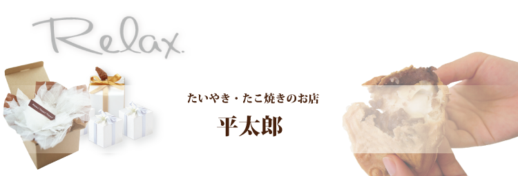 平太郎|たいやき|チーズたいやき|Relax(リラックス)