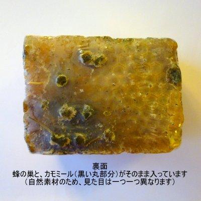 BOTANICUS石鹸 ( ハニー )80g [155]